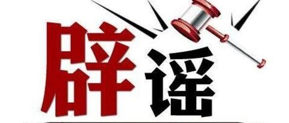 【扩散】辟谣公告