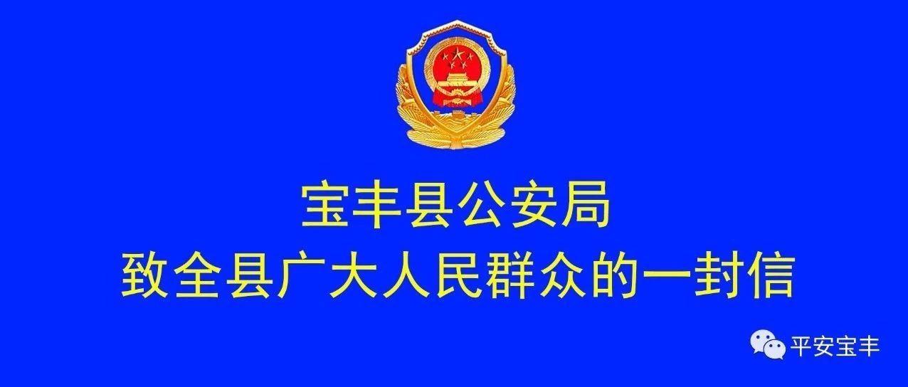 宝丰县公安局致全县广大人民群众的一封信