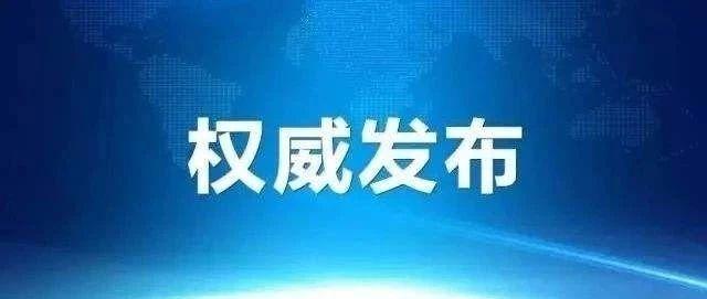 最新!广东新增19例,河源首次确诊1例