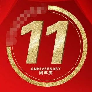 @蓝田人|天鹅湖11周年庆・业主答谢会全城节目征集中!