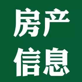 房产信息|千城万家/蓝希花园/宏辉城市坐标房屋出售/10月9日最新房屋信息都在这里了!