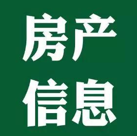 房产信息|天鹅湖/蓝田新城/兴隆华府房屋出售|11月8日最新房屋信息都在这里了!