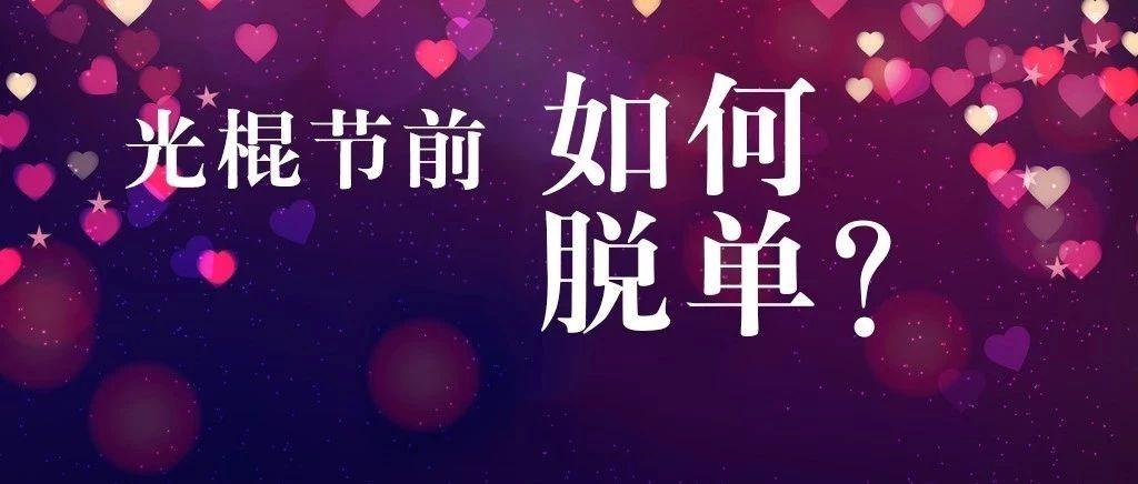"""本周四""""线上相亲会""""火爆报名进行中…"""