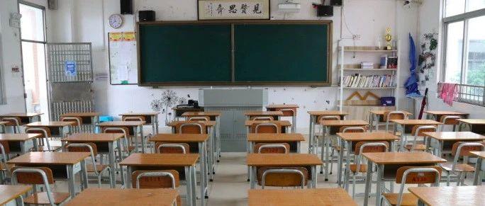 官宣!我市公布符合返校条件的学校名单→