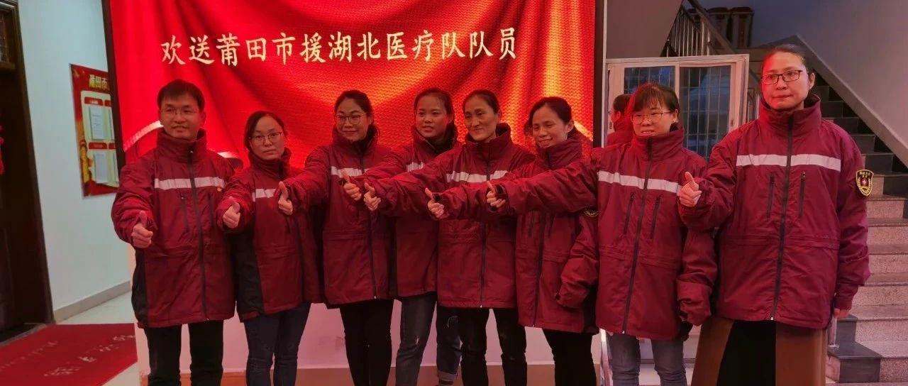 致敬!莆田8名医护人员启程前往武汉开展医疗救援!