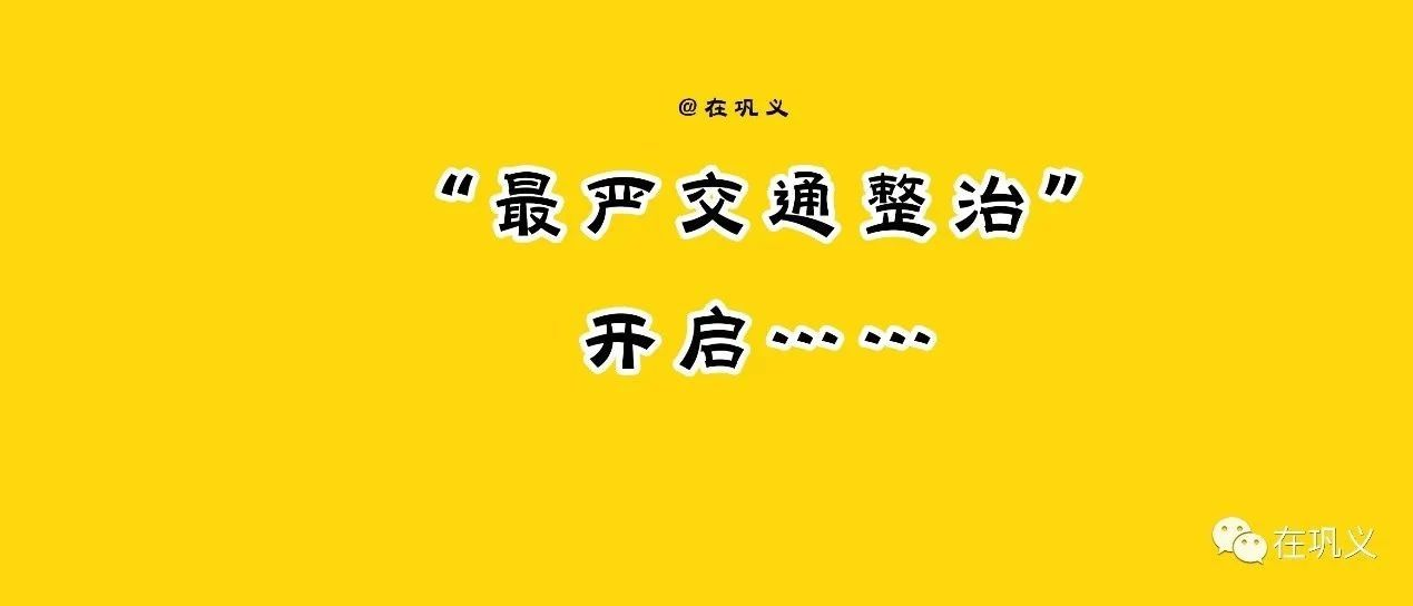 "��x""最�馈苯煌ㄕ�治活�娱_始,涉及私家�、非�C�榆�、行人……"