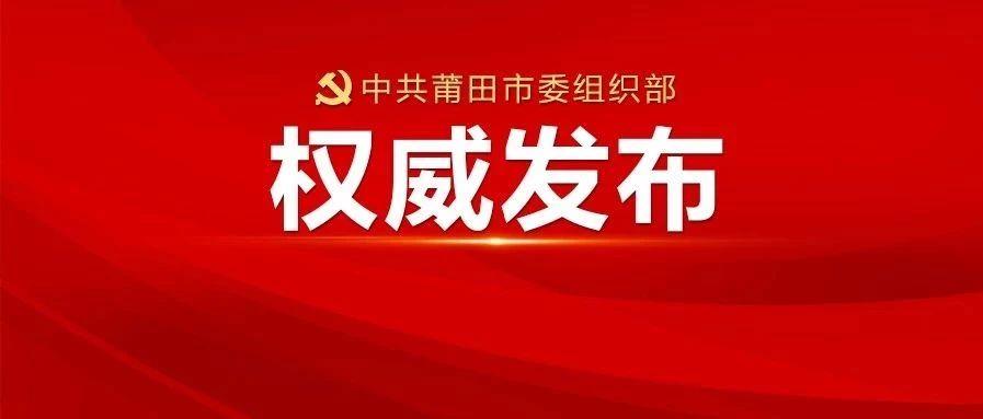 莆田疫情丨各级党组织和广大党员奋力投身疫情防控阻击战