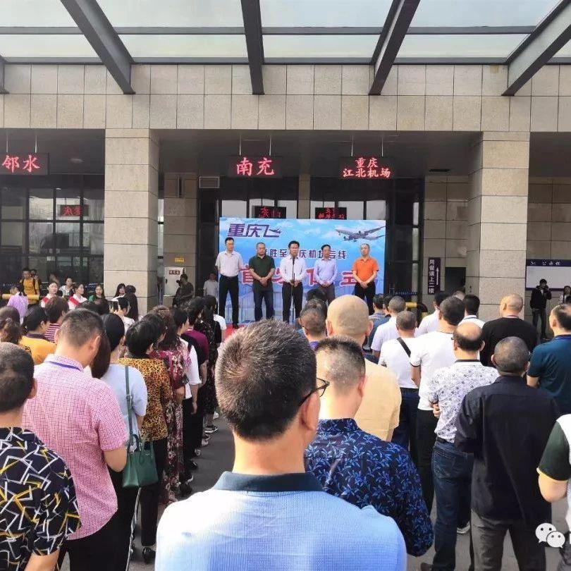 【让群众满意】武胜至重庆江北机场专线直通车正式开通