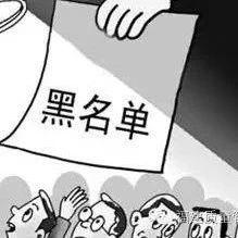 """【法律】纳入失信高效执结顽固""""失信人""""破冰和解"""