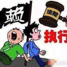 """【法律】强制措施显""""神威""""""""失信人""""千里来还款"""