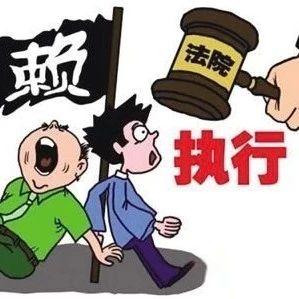 """【法律】升学宴上捉""""老赖"""",颜面尽失速还钱"""