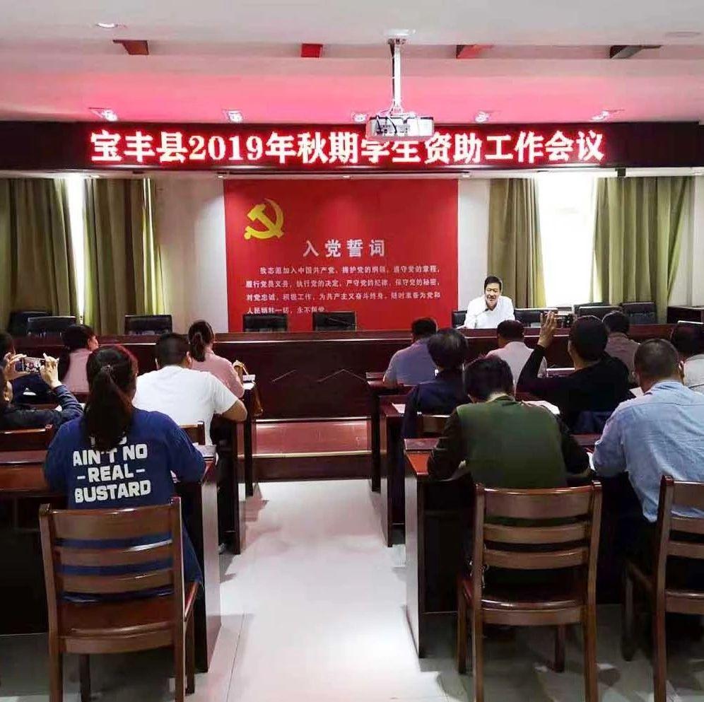 宝丰县教体局召开全县学生资助工作会议