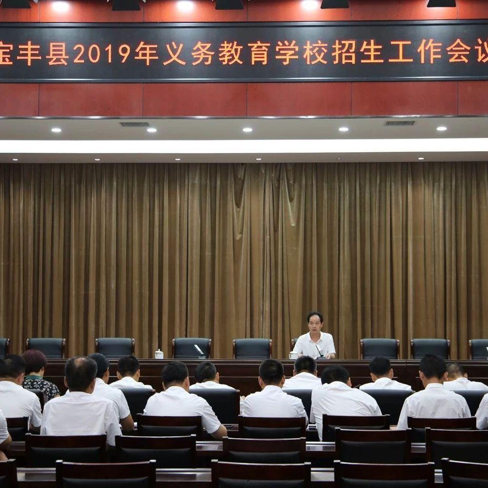 宝丰县中小学招生对象及区域划分已公布
