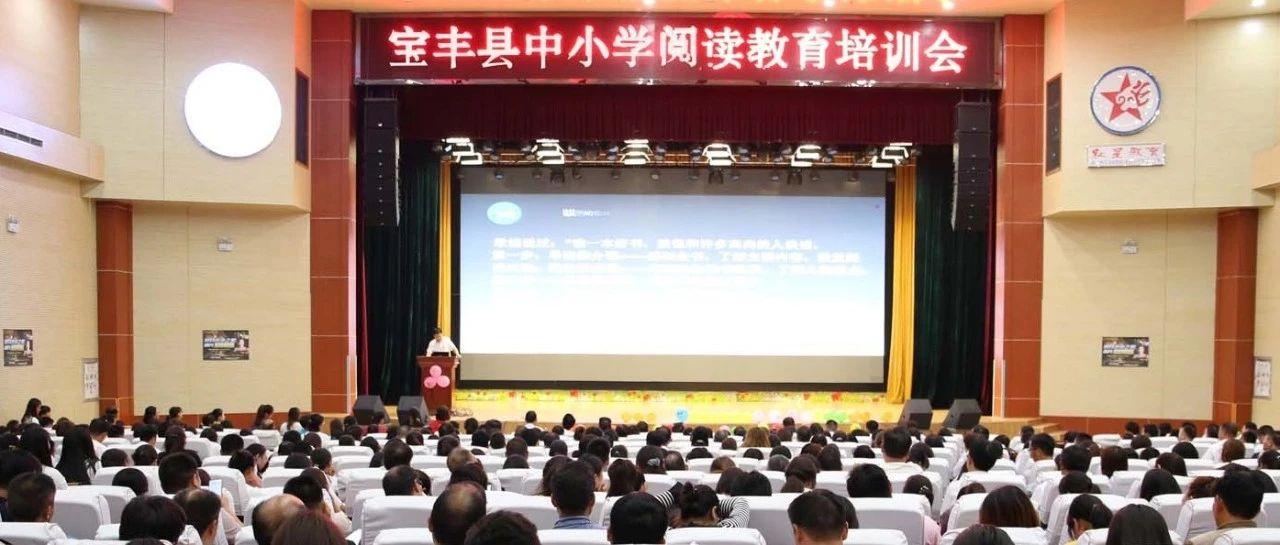 最是书香能致远――宝丰县召开中小学阅读教育培训会