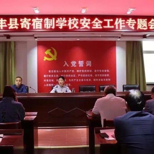 宝丰县教体局召开全县寄宿制学校安全工作专题会议