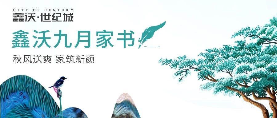 鑫沃家书|秋风送爽家筑新颜