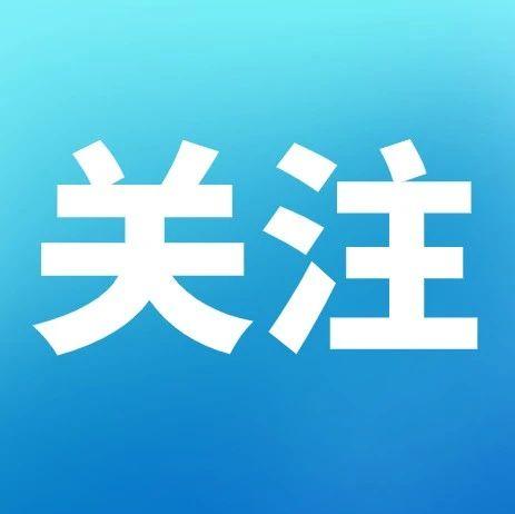 【假期】事关中秋国庆假期!教育部最新通知