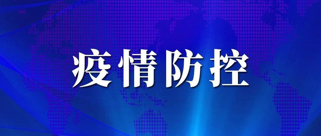 8月5日河南新增1例确诊、11例无症状;省疾控凌晨发布重要通告