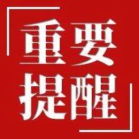 注意!郑州这6条路段调整为单行道!