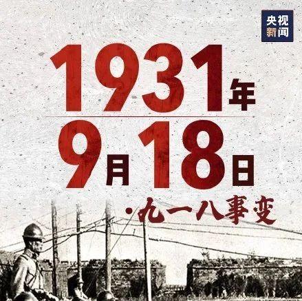 """""""9・18""""河南人民防空警报试鸣活动公告发布"""