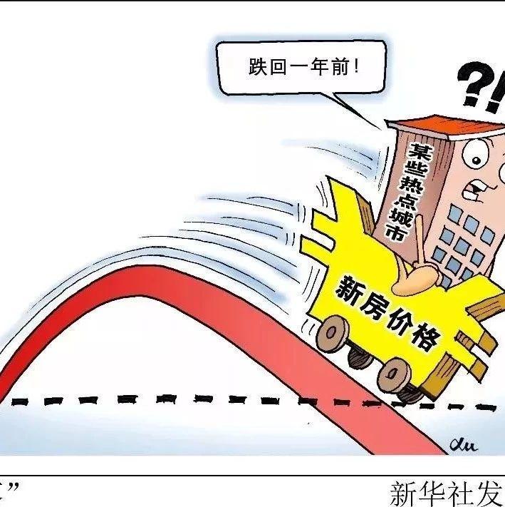 70城最新房价,有重要变化!安徽这个市二手房价降了!