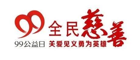 """腾讯""""99公益日""""助力见义勇为倡议书"""