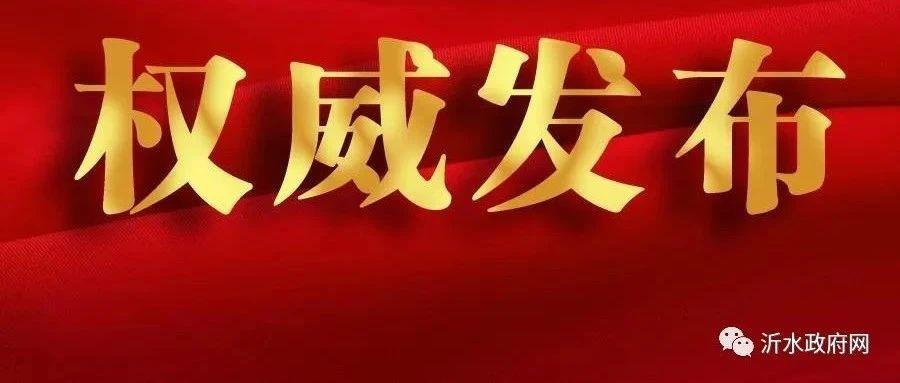 『权威发布』2021年沂水县部分事业单位公开招聘综合类岗位工作人员拟聘用人员公示(一)