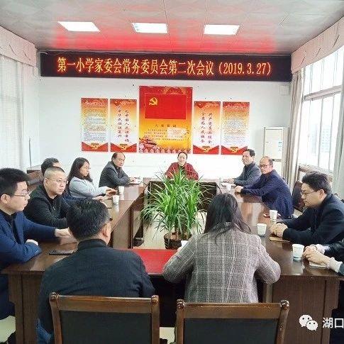 家校共育,湖口县第一小学召开家委会常务委员会第二次会议