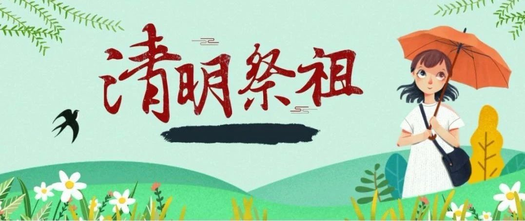 【我们的节日・清明】邀您一起参与清明网上祭英烈活动
