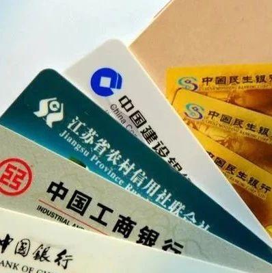 @滁州人,没钱的银行卡假如一直不注销,会不会欠银行钱?答案来了