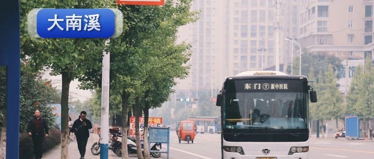 南溪最新公交�路、客��r刻表曝光!�@些站�c有�化!南溪人速收藏!