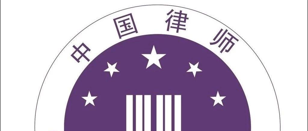 澳门银河注册市司法局组织召开律师职称评定座谈会