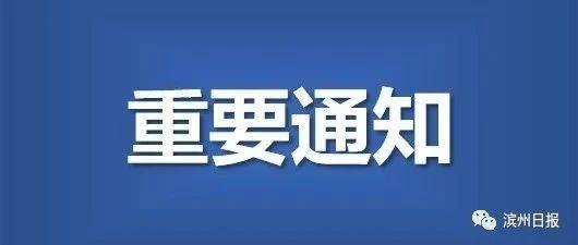 """滨州加快恢复正常生产生活秩序!请注意这""""15""""条防控措施"""