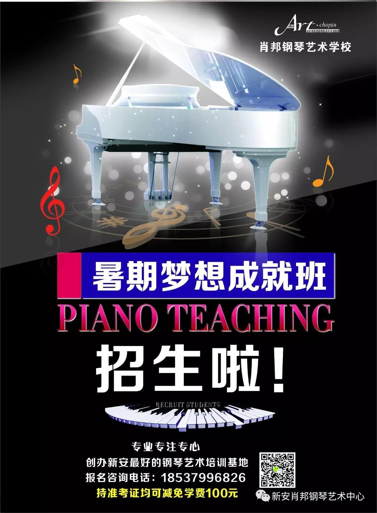【肖邦钢琴艺术中心】暑期艺术圆梦班报名抢位开始,若爱即来!