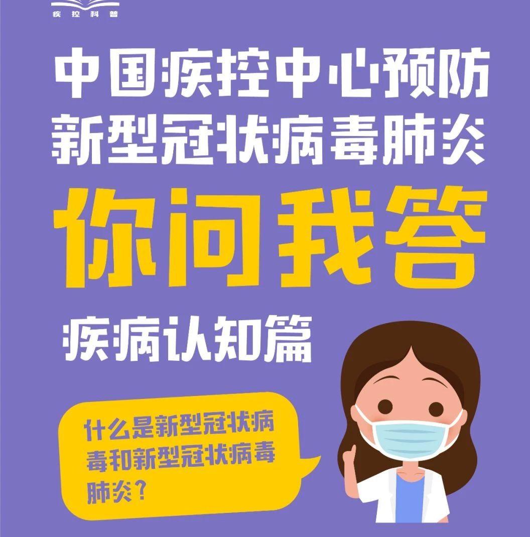 中国疾控中心预防新型冠状病毒肺炎