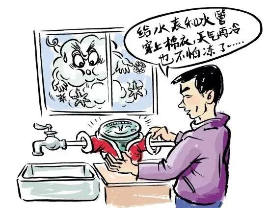 寒潮期间,特别提醒用户注意水表防冻!