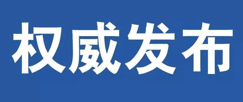 2月19日吉安市�o新增新型冠�畈《痉窝状_�\病例