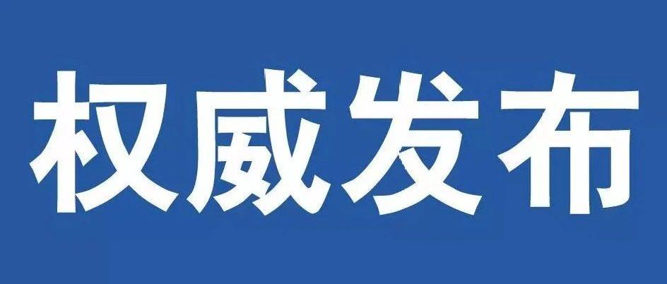 2月26日吉安市�o新增新型冠�畈《痉窝状_�\病例