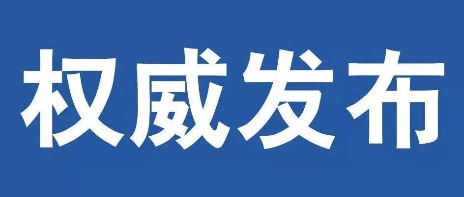 2020年2月18日吉安市�o新增新型冠�畈《痉窝状_�\病例