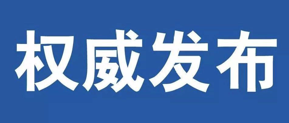 2020年2月16日吉安市�o新增新型冠�畈《痉窝状_�\病例
