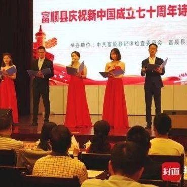 富顺举行诗歌朗诵咏赞新中国成立70年伟大成就