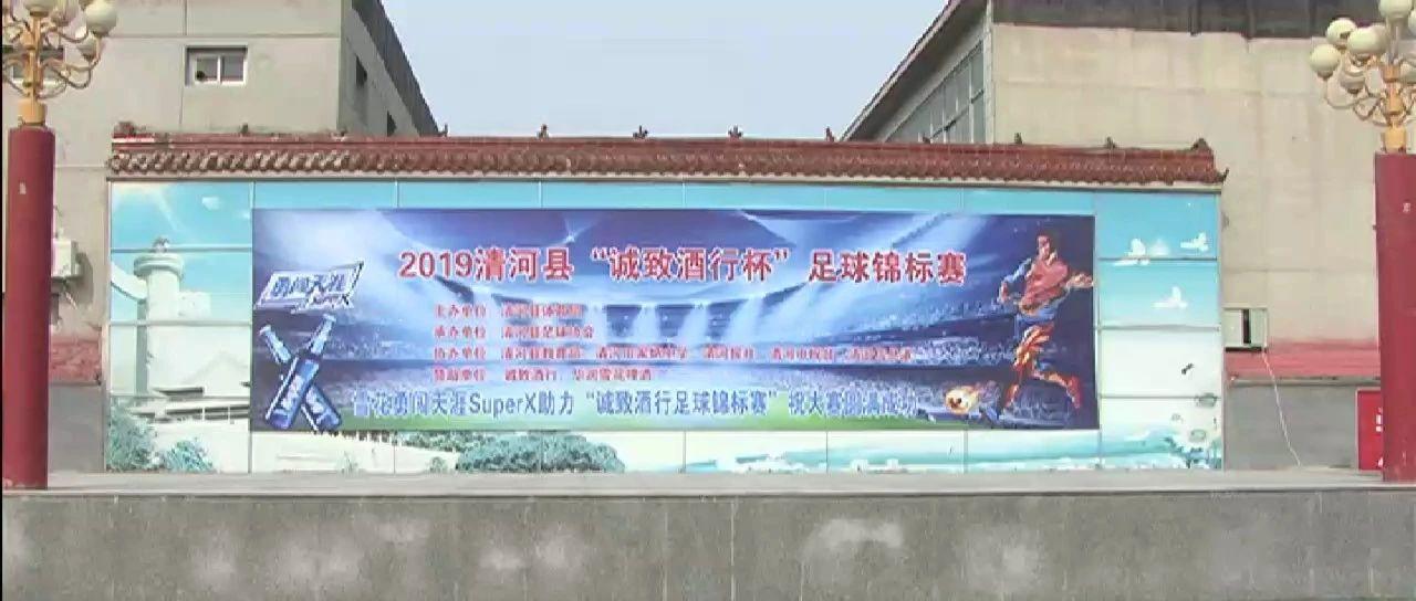 """清河县2019年""""诚致酒行杯""""七人制足球锦标赛开幕"""