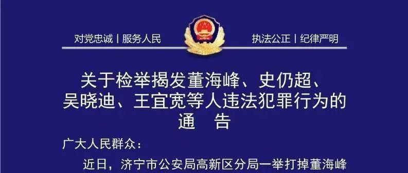 济宁公安局发布关于检举揭发董海峰、史仍超、吴晓迪、王宜宽犯罪活动的通告!