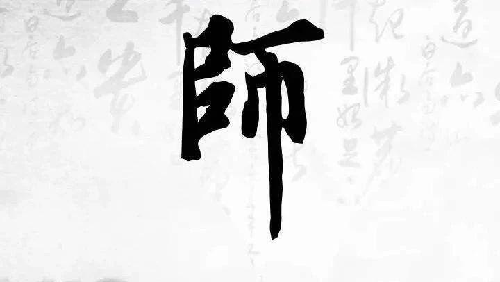 """嘉祥县10位""""四有好老师""""名单公布"""