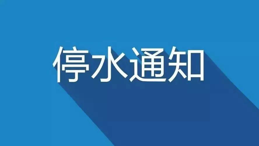 【停水通知】嘉祥县城11月10号停水通知,请互相转告!