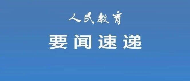中央网信办:严禁16岁以下未成年人出镜直播,东台人速看