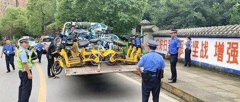 """内江交警对共享单车""""出手""""了!不要再乱停乱放啦!"""