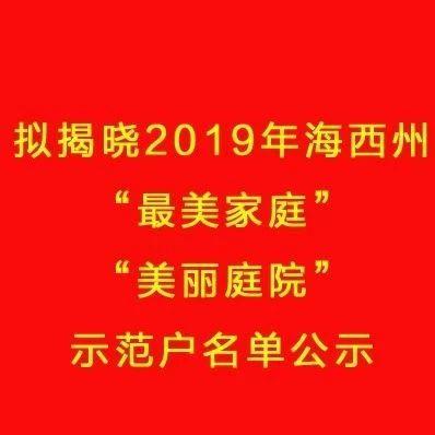 """2019年海西州揭�浴白蠲兰彝ァ薄懊利�庭院""""示范��"""