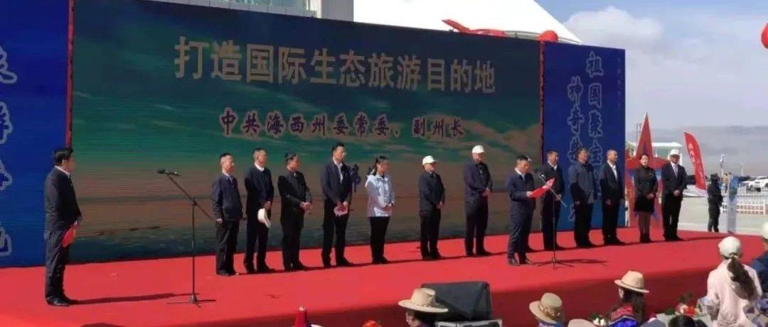 2021青海文化旅游节海西分会场活动启动仪式圆满结束
