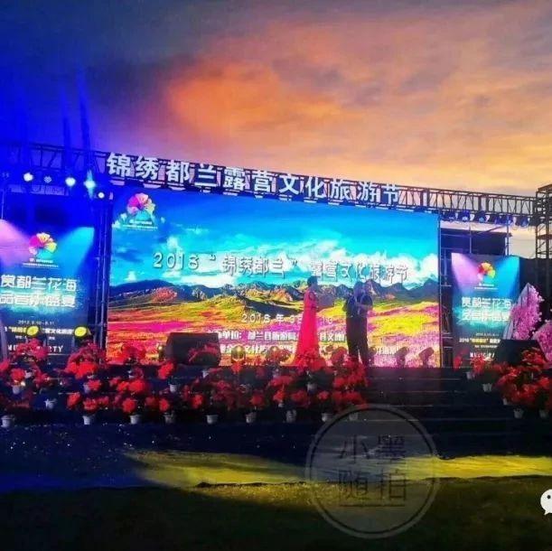 【节庆】锦绣都兰第二届露营文化旅游音乐节7月20号开始!